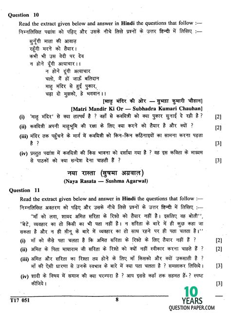 ICSE Hindi Question Paper for Class 10 - 2017
